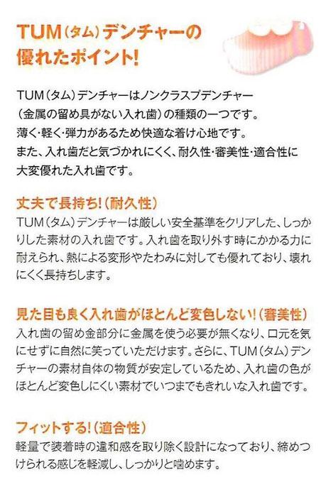 TUMデンチャー バネ無し入れ歯 永井歯科医院 茨木市