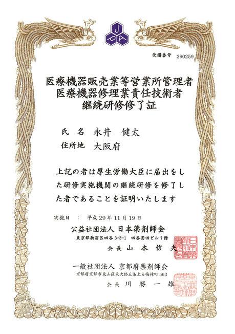 高度管理医療機器管理者 継続研修 茨木市 永井歯科医院