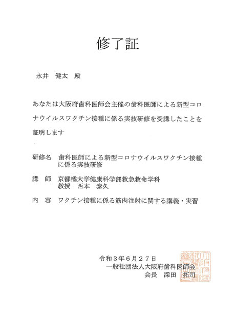 ワクチン接種 茨木市 永井歯科医院 実技研修修了