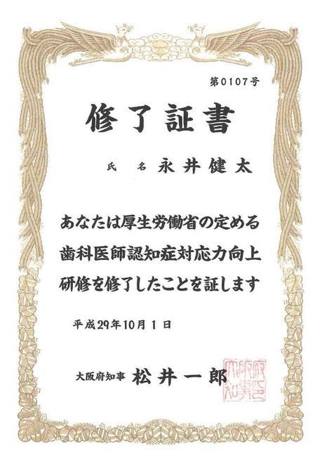 認知症患者対応歯科医師 茨木市 永井歯科医院 平成29年度