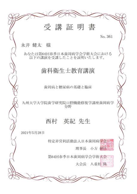 歯周病治療 茨木市 永井歯科医院 令和3年度研修実績