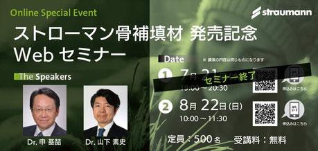 ストローマン 茨木市 永井歯科医院 インプラント治療 令和3年度