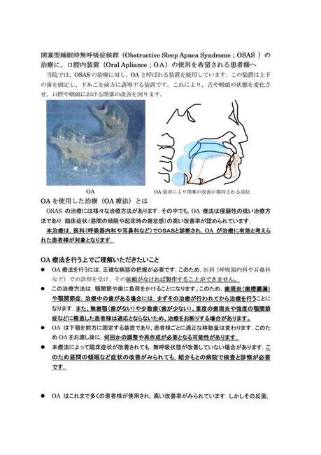 睡眠時無呼吸症候群 茨木市 永井歯科医院 1