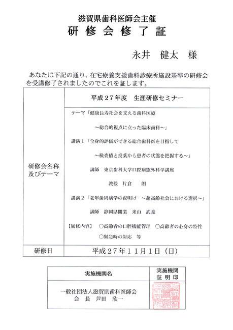 歯科医師会生涯研修セミナー 修了証 永井歯科医院 茨木市 平成27年度