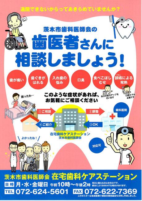 在宅歯科ケアステーション 永井歯科 茨木市歯科医師会