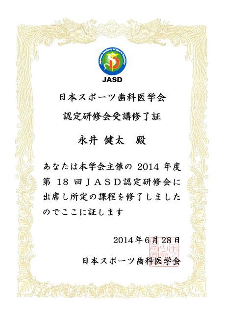 日本スポーツ歯科医学会 認定研修会 修了証