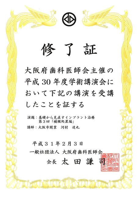 インプラント 茨木市 永井歯科医院 研修実績 平成31年度