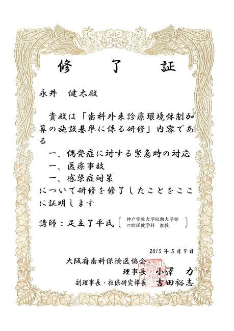 永井歯科医院 茨木市 外来診療環境体制施設基準