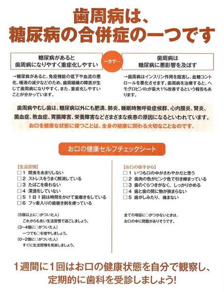 糖尿病歯科 永井歯科医院 茨木市