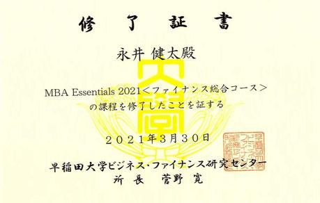 茨木市 MBA 永井歯科医院 令和3年度