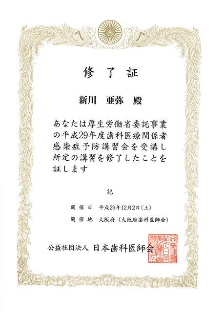 院内感染対策 スタッフ研修 茨木市 永井歯科医院 平成29年度