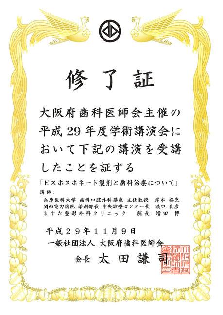 BP製剤と歯科治療 茨木市 永井歯科医院