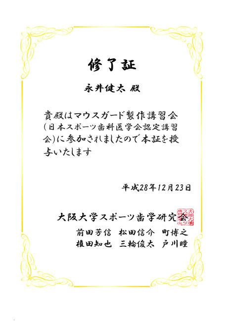 スポーツマウスガード 茨木市 認定医 永井歯科医院