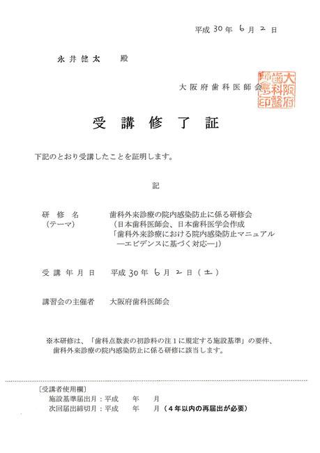 院内感染対策 茨木市 永井歯科医院 平成30年度