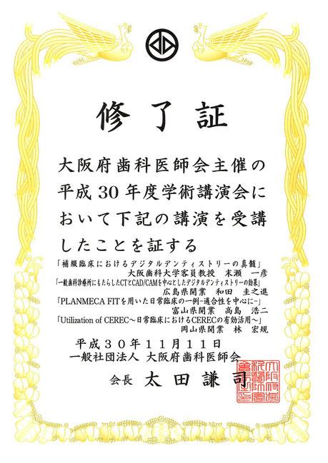 CAD/CAM歯科(デジタル歯科) 茨木市 永井歯科医院 平成30年度