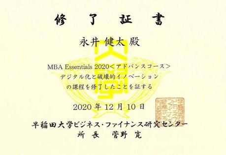 MBA 茨木市 永井歯科医院 令和2年
