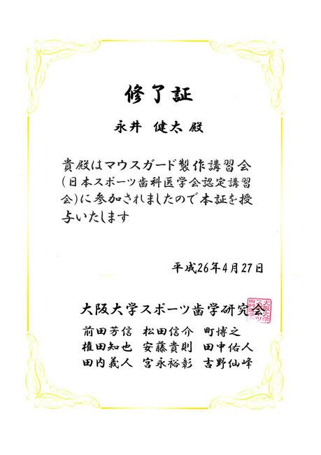 日本スポーツ歯科医学会認定マウスガード作成歯科医師 茨木市 永井歯科医院