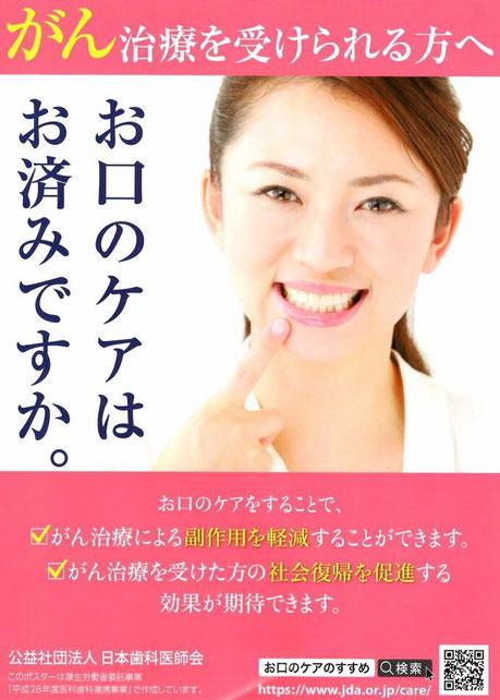 ガン治療の口腔ケア 茨木市 永井歯科医院