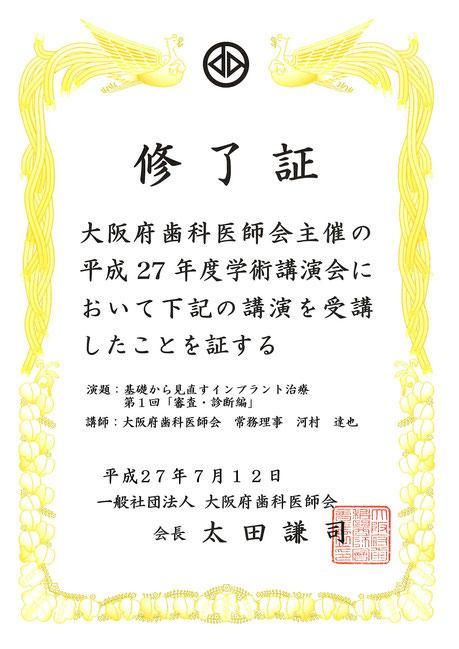 インプラント研修 平成27年度 修了証 永井歯科医院 茨木市