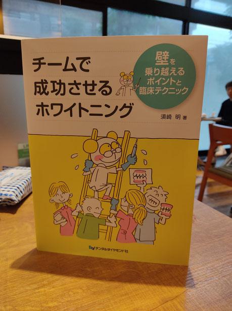 ホワイトニング 茨木市 永井歯科医院 令和3年度 研修実績 ブログ