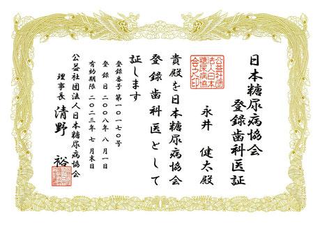 日本糖尿病協会認定歯科医院 茨木市 永井歯科医院