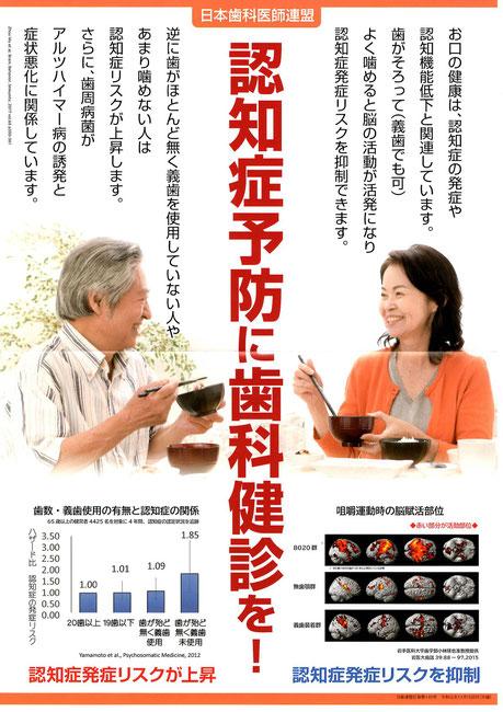 認知症専門歯科医師 茨木市 永井歯科医院