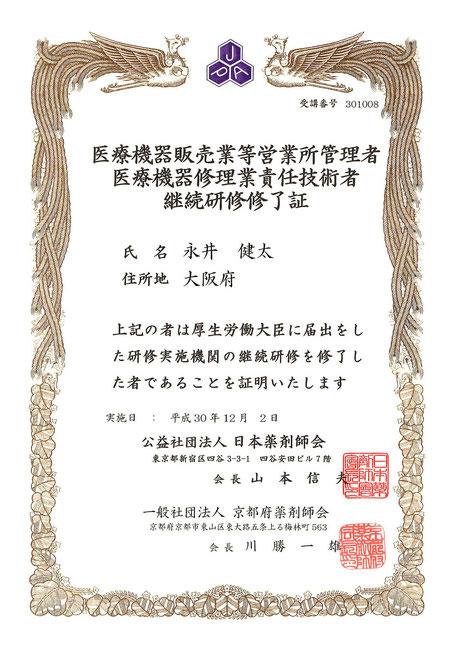 高度管理医療機器 茨木市 永井歯科医院 平成30年度