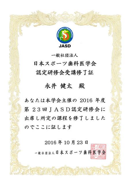 スポーツ歯科医学会 認定医 永井歯科医院 茨木市