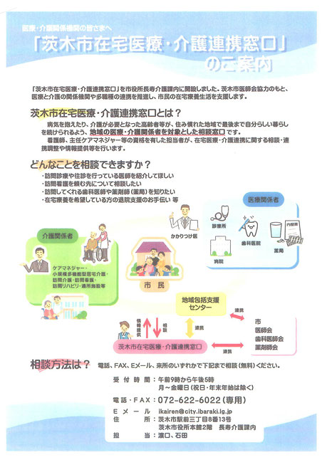 茨木市在宅医療・介護連携 永井歯科医院 訪問歯科診療