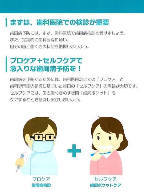 永井歯科医院 歯周病治療 画像2