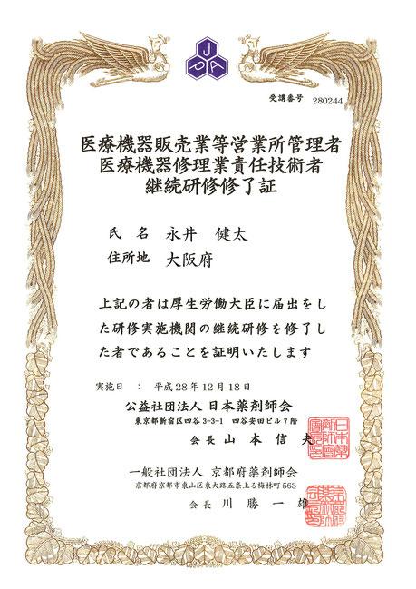 高度医療機器 茨木市 研修修了証 永井歯科医院 平成28年度