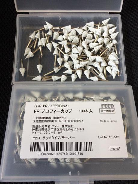 永井歯科医院 茨木市 感染対策 プロフィーカップ 使い捨て