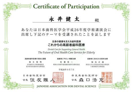 高齢者歯科研修 永井歯科医院 茨木市 平成26年度