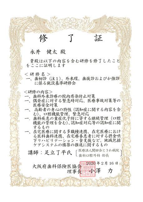 外来環 茨木市 永井歯科医院 令和2年度
