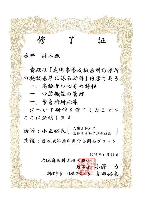 在宅療養支援歯科診療所 永井歯科医院 茨木市 平成26年度 施設基準
