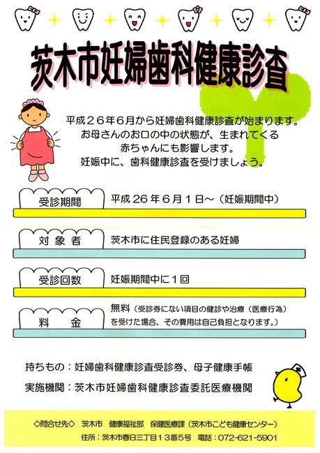 茨木市妊婦歯科健康診査 永井歯科医院 茨木市