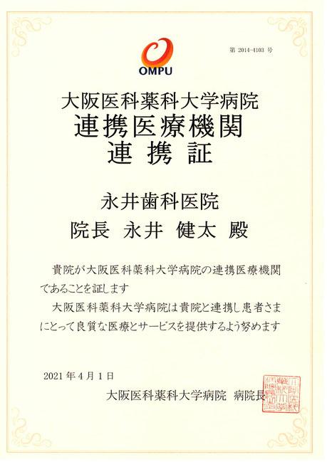 大阪医科薬科大学病院 茨木市 永井歯科医院 連携医療機関