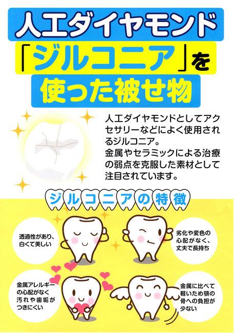 セラミック 人工ダイヤモンド 茨木市 永井歯科医院