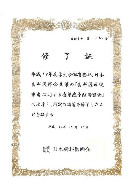 感染症予防対策 修了証 永井歯科医院 茨木市 平成19年度