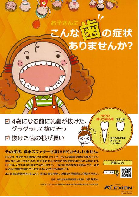 HPP(低ホスファターゼ症)茨木市 永井歯科医院 小児歯科