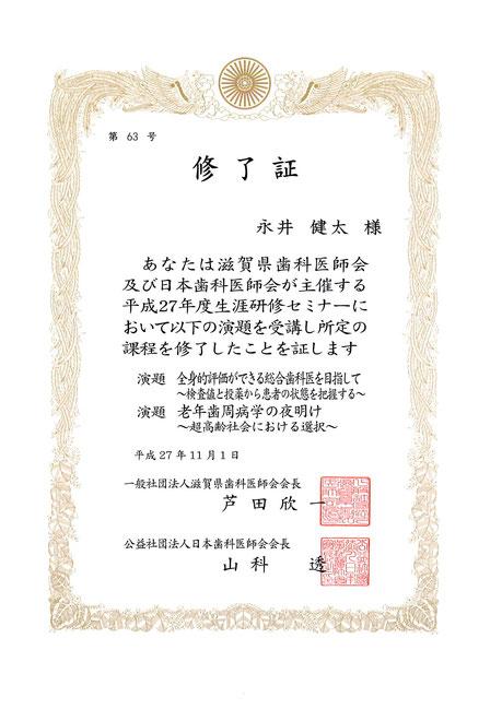 高齢者歯科 修了証 永井歯科医院 茨木市 平成27年度