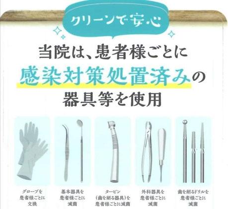 院内感染対策 茨木市 永井歯科医院