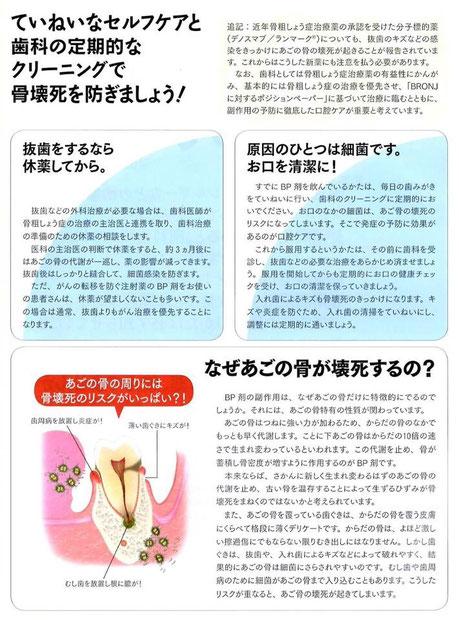骨粗しょう症と歯科治療 永井歯科医院 茨木市
