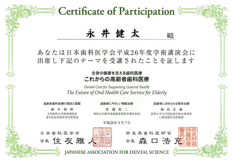 日本歯科医学会 平成26年度 学術講演会(高齢者歯科) 修了証 永井歯科医院 茨木市