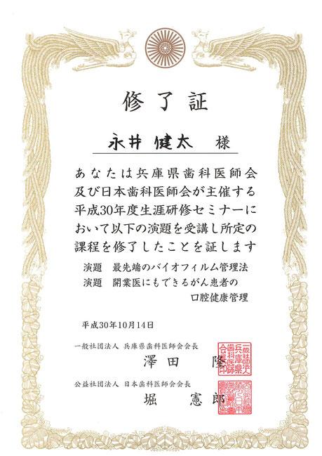 歯科医師会 生涯研修 平成30年度 茨木市 永井歯科
