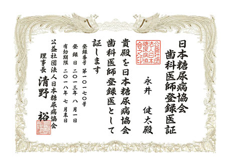 日本糖尿病協会認定歯科医師 永井歯科医院 茨木市 2013~