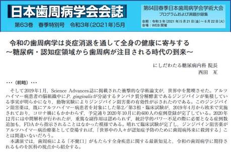 糖尿病治療 茨木市 永井歯科医院 歯周病治療