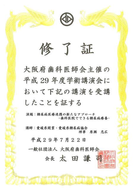糖尿病患者への歯科治療 茨木市 永井歯科医院 平成29年度