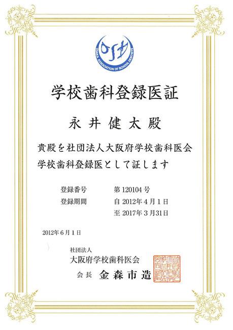 学校歯科医 登録医 永井歯科医院 茨木市
