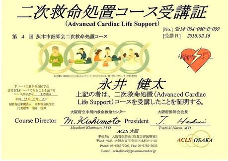 ACLS大阪 第4回茨木市医師会コース 永井歯科医院 茨木市 修了証